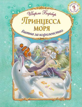 Принцесса моря Барбер Ш.