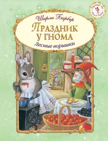 Барбер Ш. - Праздник у гнома обложка книги