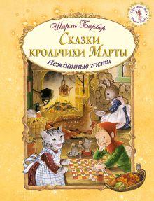 Барбер Ш. - Сказки крольчихи Марты обложка книги
