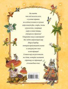 Обложка сзади Сказки крольчихи Марты Ширли Барбер