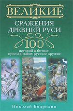 Великие сражения Древней Руси. 100 историй о битвах, прославивших русское оружие