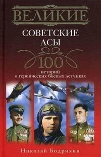 Великие советские асы
