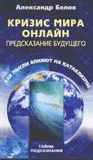 Белов А.И. - Кризис мира онлайн обложка книги
