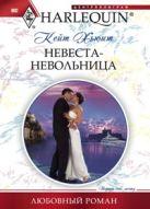 Невеста- невольница