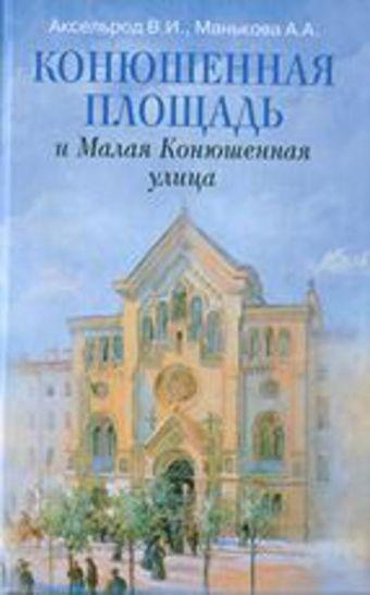 Конюшенная площадь и Малая Конюшенная улица Аксельрод В.И., Манькова А.А.