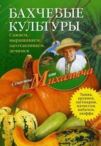 Бахчевые культуры Звонарев Н.М.