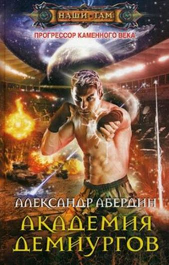 Академия демиургов Абердин А.