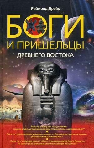 Боги и пришельцы Древнего Востока