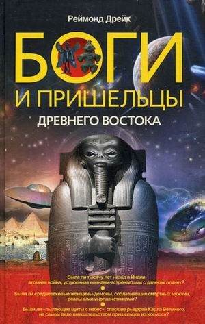 Боги и пришельцы Древнего Востока Дрейк Р.