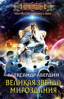 Великая звезда мироздания Абердин А.