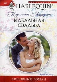 Идеальная свадьба Андерсон К.