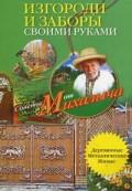 Изгороди и заборы своими руками Звонарев Н.М.