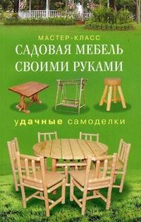 Садовая мебель своими руками Удачные самоделки Серикова Галина Анатольевна