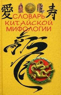 Словарь китайской мифологии Кукарина М.А