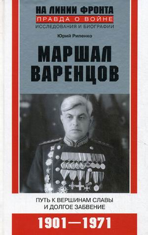 Маршал Варенцов Рипенко Ю.Б.