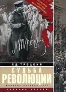 Судьба революции: сборник статей. Факты, оценки, выводы об истории борьбы в большевидской партии.