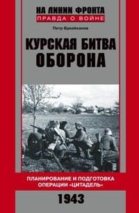 Курская битва. Оборона Букейханов П.Е.