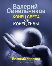 Синельников В.В. - Конец света или  конец тьмы. Великий переход обложка книги