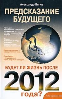 Белов А.И. - Предсказание  будущего обложка книги