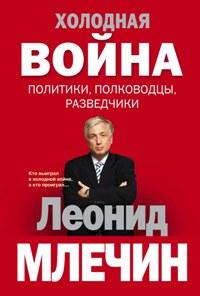 Холодная война: политики, полководцы, разведчики Млечин Л.М.