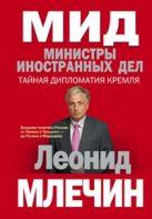 МИД. Министры иностранных дел. Внешняя политика России: от Ленина и Троцкого- до Путина и Медведева