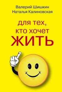 Для тех, кто хочет жить 120 лет счастливым, здоровым и богатым Шишкин В., Калиновская Н.