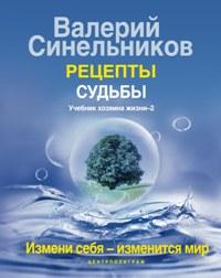 Рецепты судьбы. Учебник хозяина жизни-2 Синельников В.В.