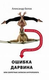 Белов А.И. - Ошибка Дарвина, или Секретные записки антрополога обложка книги