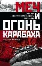 Меч и огонь Карабаха. Хроника незнаменитой войны. 1988-1994.