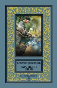 Укрощение зверя Головачев В.В.