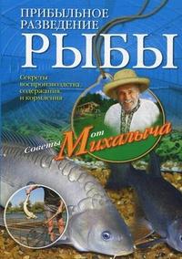 Прибыльное разведение рыбы Звонарев Н.М.
