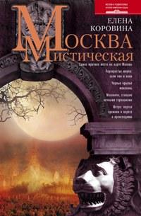 Москва мистическая Коровина Е.А.