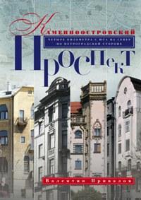 Каменноостровский проспект Привалов В.Д.