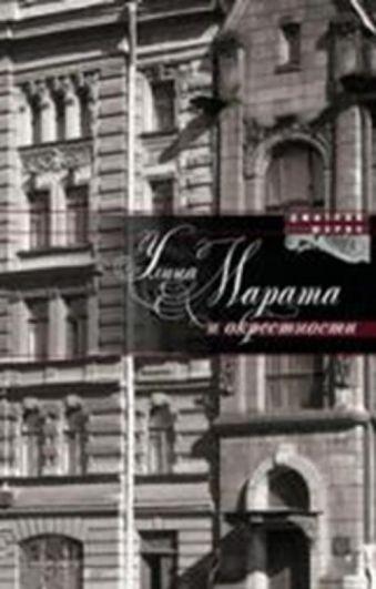 Улица Марата и окрестности Шерих Д.Ю.