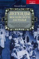 Легенды московского застолья. Заметки о вкусной, не очень вкусной, здоровой и не совсем здоровой, но