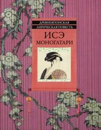 Исэ моногатари: древнеяпонская лирическая повесть Группа авторов