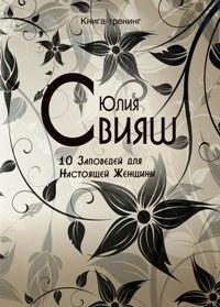 Черно-белые узоры. 10 заповедей настоящей женщины Свияш Ю.В.