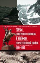 Горцы Северного Кавказа в Великой Отечественной войне 1941-1945 гг.:проблемы истории, историографии