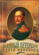 Военный Петербург эпохи Николая I
