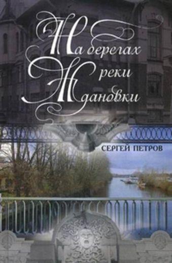 На берегах реки Ждановки Петров Н.