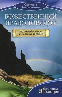 Божественный правопорядок. Истинный смысл жизненных явлений Калашникова С.А.