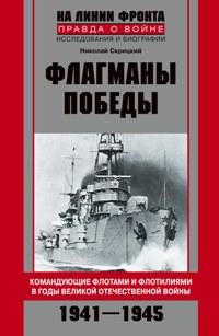 Флагманы Победы Скрицкий Н.В.