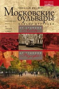 Московские бульвары Ямской Н.П.