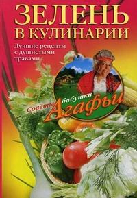 Зелень в кулинарии Звонарева А.Т.