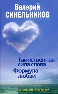 Таинственная сила слова Синельников В.В.