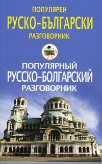 Популярный русско-болгарский разговорник Пигулевская И.С.