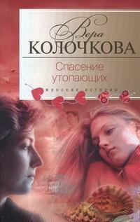 Спасение утопающих Колочкова В. А.