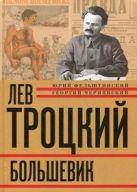 Лев Троцкий. Книга вторая. Большевик.