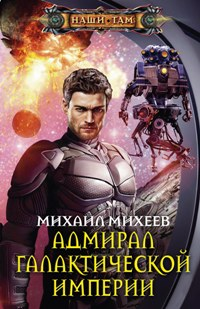 Адмирал галактической империи Михеев М.А.