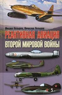 Реактивная авиация второй мировой войны Козырев В.М., Козырев М.Е.
